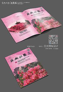 麻城旅游画册封面设计