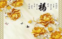 木刻牡丹福字中式花格边框复古典雅电视背景墙