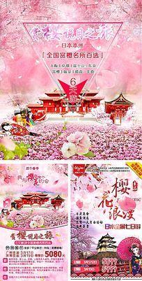 日本樱花之旅宣传海报