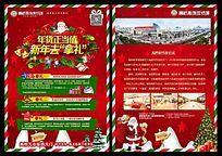 圣诞节DM单页