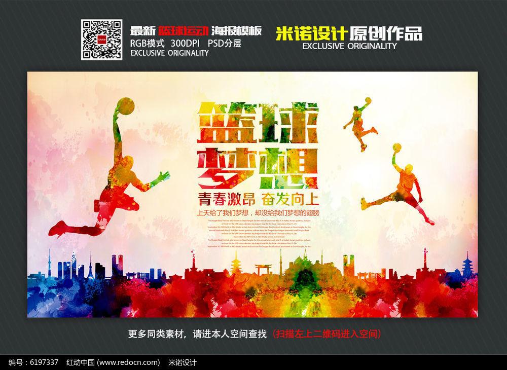 时尚创意篮球俱乐部海报设计