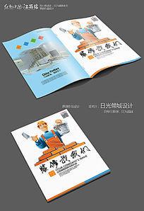 时尚创意装修公司画册封面设计