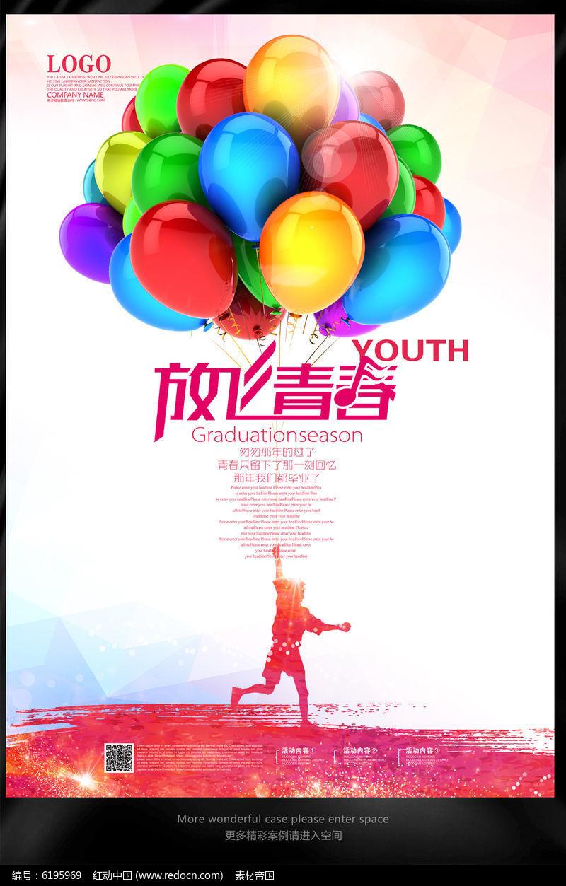 时尚放飞青春梦想海报PSD素材下载 编号6195969 红动网图片