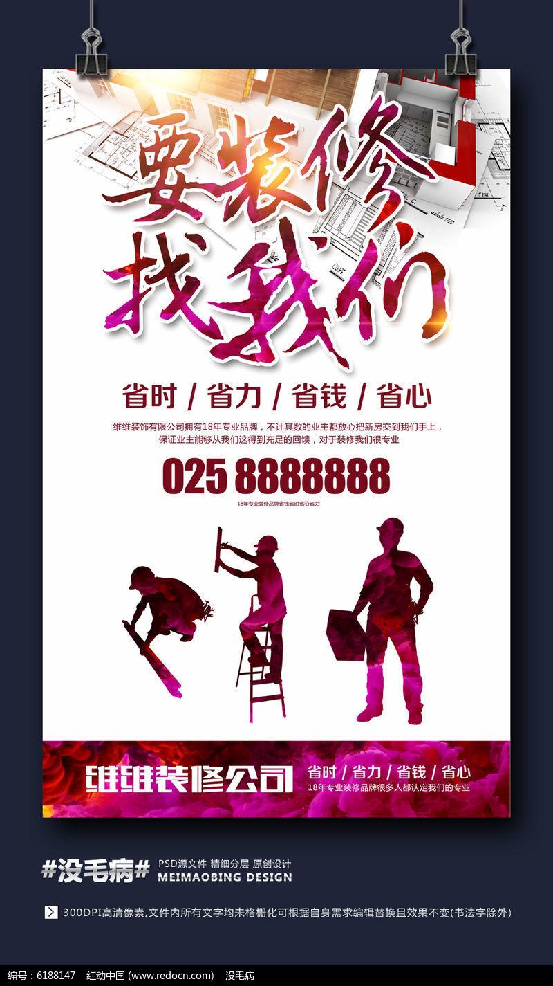 时尚水彩创意装修公司宣传海报图片