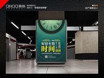 时钟地产海报
