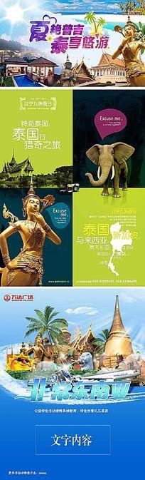 泰国东南亚之旅海报