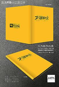 万潮归宗时尚潮流橙色书法字体画册封面设计