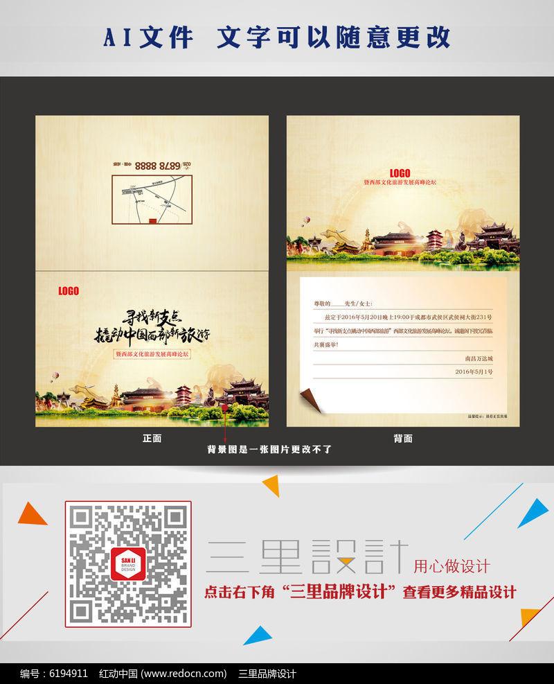 文化旅游邀请函设计模板