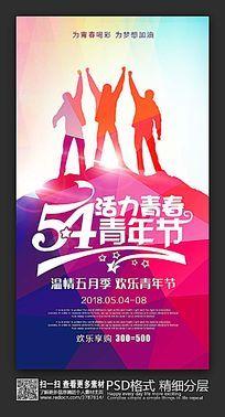 温馨五四青年节活动海报设计