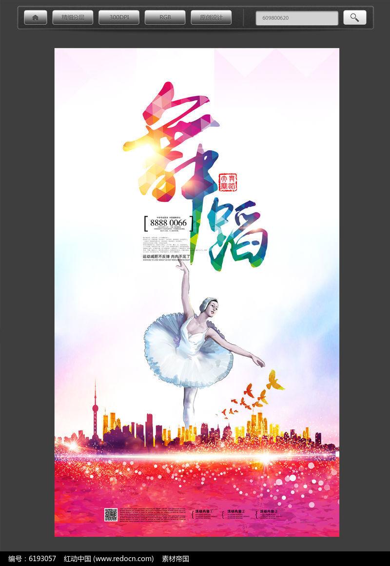 舞蹈手绘宣传海报图片
