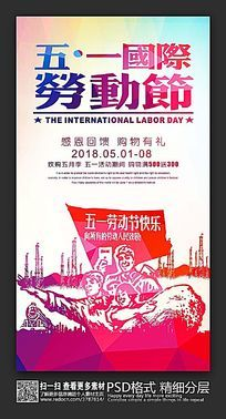 五一国际劳动节节日海报设计