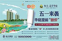 五一节高端商业地产海报设计