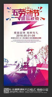 五一劳动节节日活动海报设计