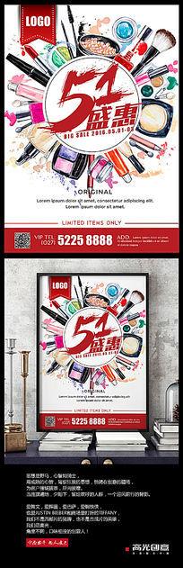 五一美妆促销海报
