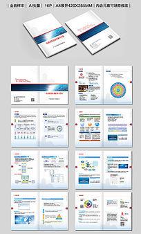信息化科技解决方案产品宣传册