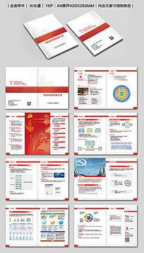 系统信息化解决方案产品宣传册