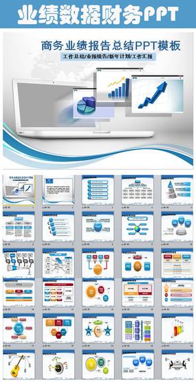 业绩数据财务总结汇报预估分析PPT模板