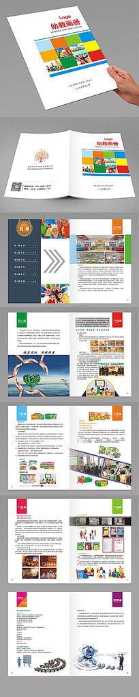 幼儿园教育产品宣传画册模版设计