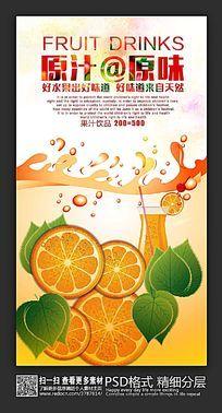 原汁原味鲜果饮品饮料海报设计