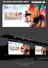 运动健身减肥海报