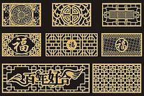 中式镂空福字窗花