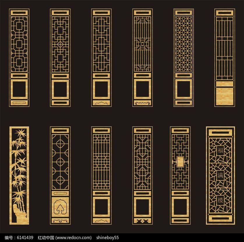 中式移门窗格镂空雕花cdr素材下载