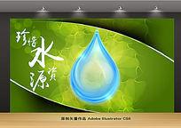 保护水资源公益海报设计