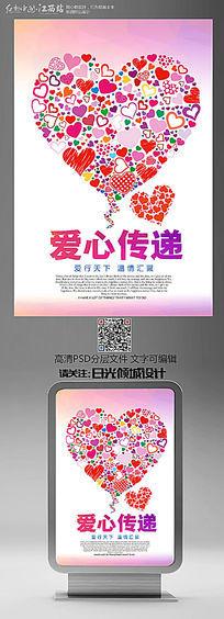 创意爱心爱心传递公益海报设计