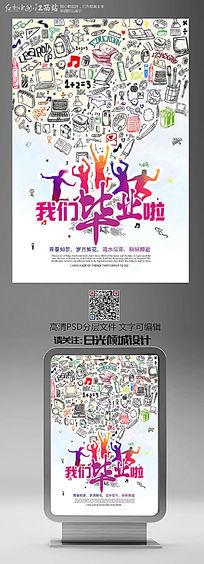 五四青年节手绘海报图片