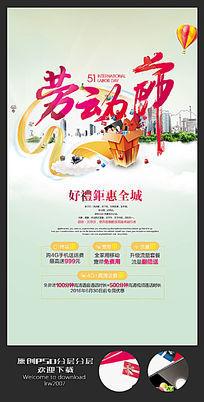 创意中国风51劳动节欢乐购节日海报