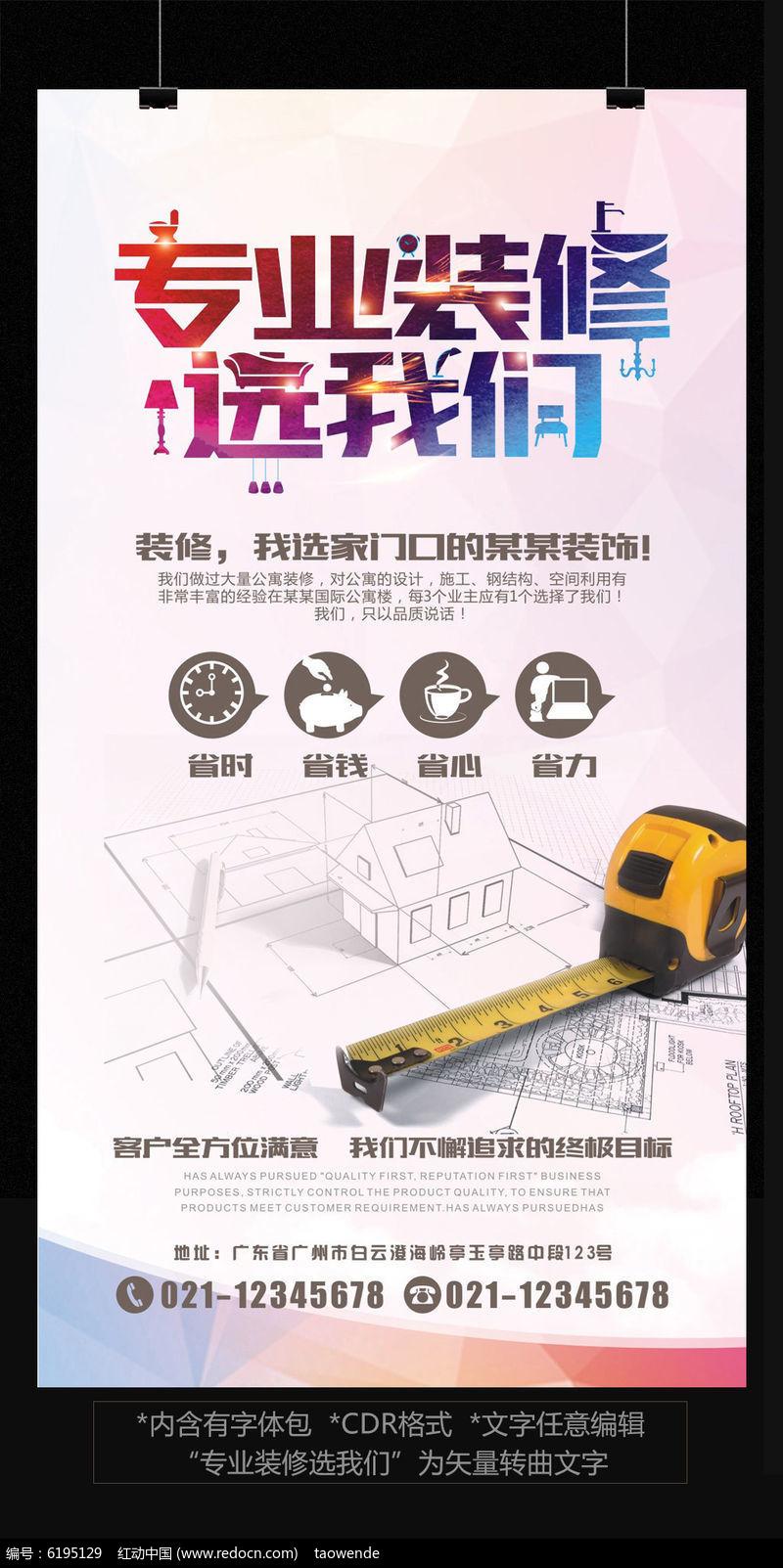 创意装修公司宣传海报图片