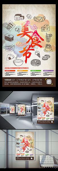 传统美食节海报