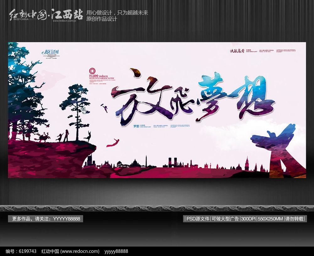 放飞梦想创意剪影海报设计图片