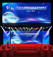 高端大气蓝色科技会议背景展板