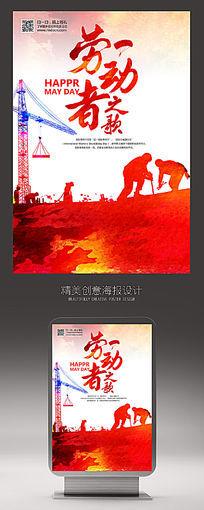 红色五一劳动节劳动之歌海报