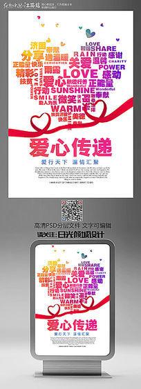 简约传递爱心公益宣传海报设计