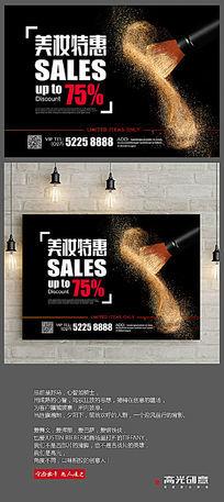 美妆促销海报设计