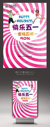 时尚快乐五一劳动节促销购物海报