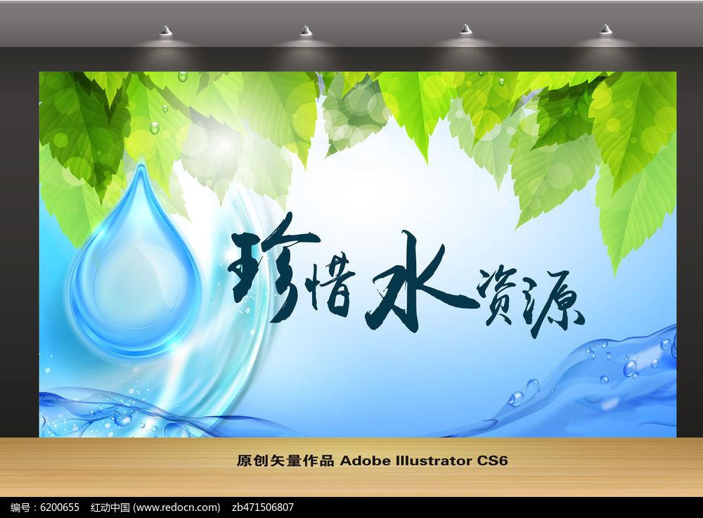水资源保护海报设计图片