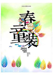五彩创意春天海报