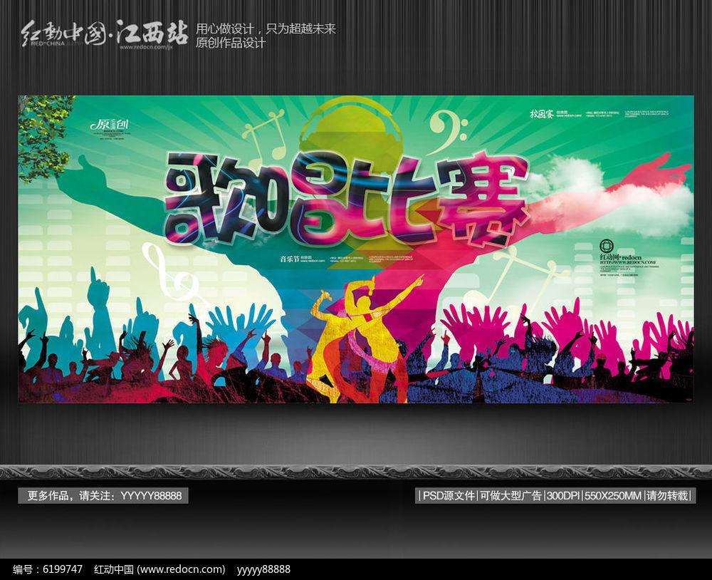 校园歌唱比赛海报设计图片