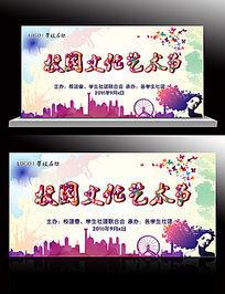 炫彩校园文化艺术节舞台背景