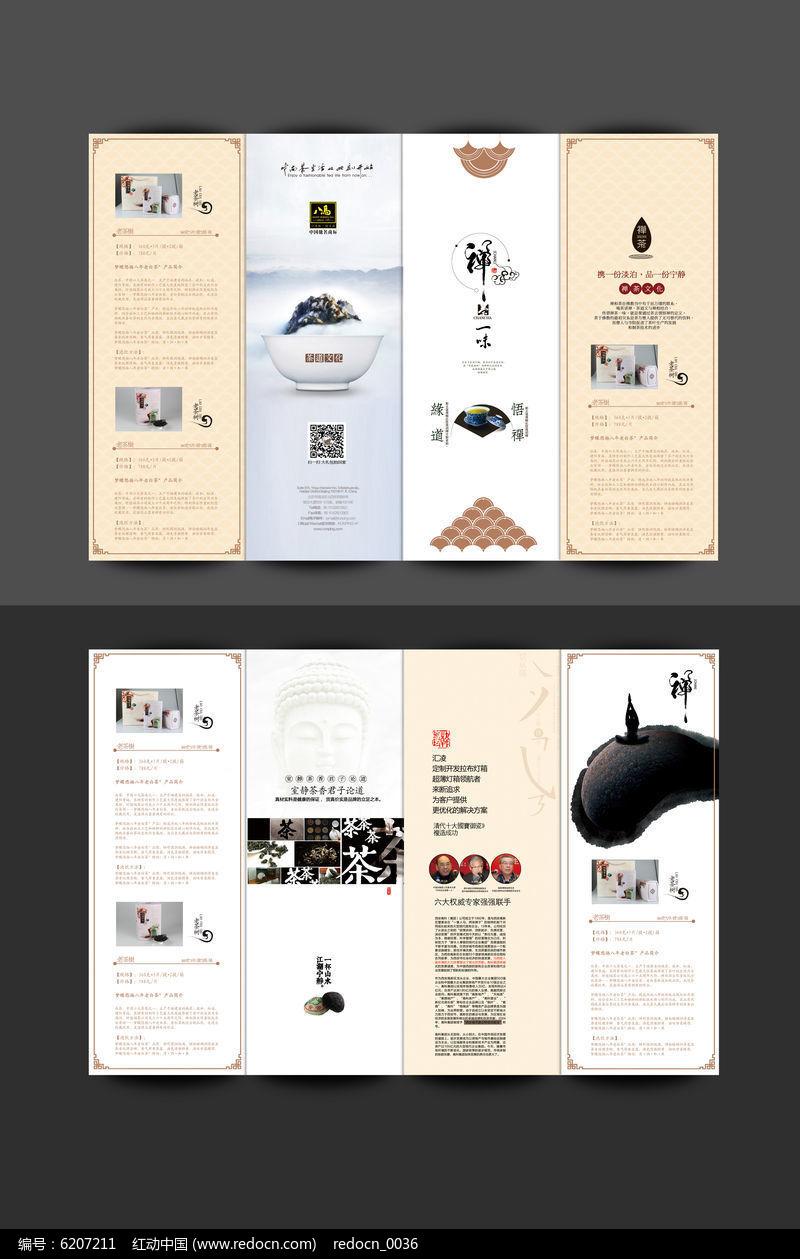 茶四折页模板设计