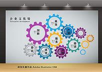 创意彩色几何背景企业文化墙设计