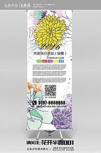 创意黄色花朵X展架设计
