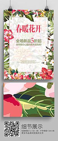 大气花朵春季海报