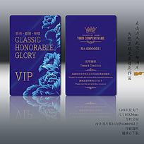 典雅蓝色花纹VIP卡
