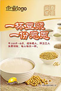 豆浆海报食品宣传单页ai矢量图