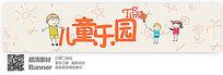 儿童乐园banner PSD
