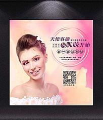 粉色背景医疗美容海报广告设计